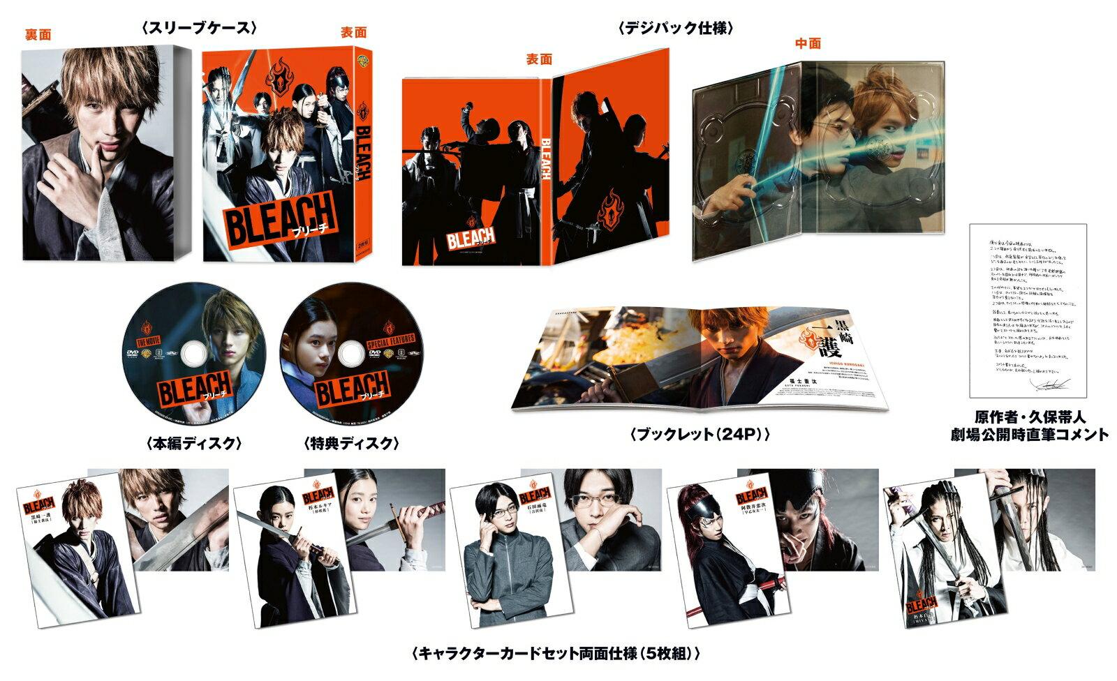 【先着特典】BLEACH DVD プレミアム・エディション(初回仕様)(キャラクタートレーディングカード付き)