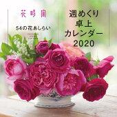 『花時間』54の花あしらい・週めくり卓上カレンダー2020