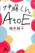 1/12 映画公開!『伊藤くん A to E』柚木麻子