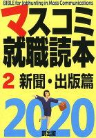 マスコミ就職読本(2 2020)