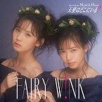 天使はどこにいる? (Type-A CD+DVD) [ fairy w!nk ]
