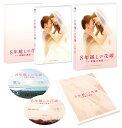 8年越しの花嫁 奇跡の実話 豪華版(初回限定生産)【Blu-ray】 ...