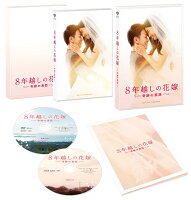 8年越しの花嫁 奇跡の実話 豪華版(初回限定生産)【Blu-ray】
