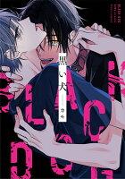 黒い犬(1)