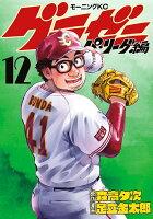 グラゼニ〜パ・リーグ編〜(12)