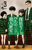 探偵ゼノと7つの殺人密室 3巻