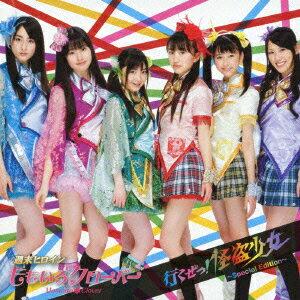 【楽天ブックスならいつでも送料無料】行くぜっ!怪盗少女 〜Special Edition〜(CD+DVD) [ もも...