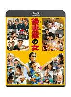 後妻業の女【Blu-ray】