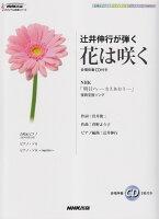 辻井伸行が弾く花は咲くの詳細を見る