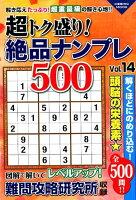 超トク盛り!絶品ナンプレ500(Vol.14)