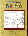 鳥獣戯画(対訳) 絵本画集 (新・おはなし名画シリーズ) [ 西村和子(教育工学) ]