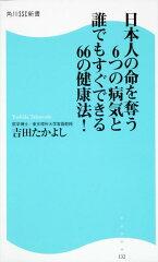 【送料無料】日本人の命を奪う6つの病気と誰でもすぐできる66の健康法!