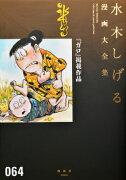 水木しげる漫画大全集(064)