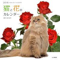 カレンダー2018 猫と花のカレンダー