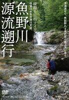 DVD>魚野川源流遡行