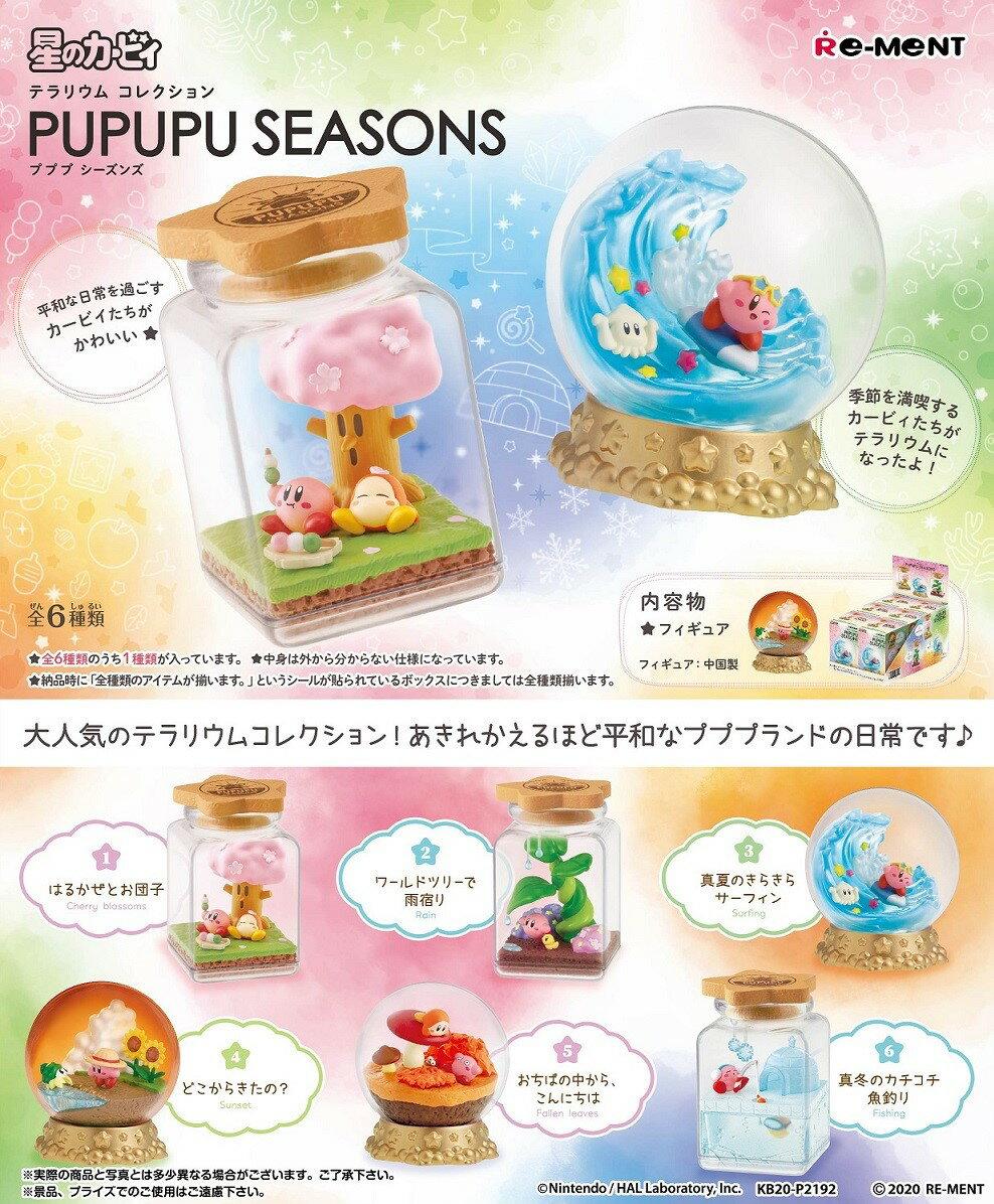 星のカービィ テラリウムコレクション プププシーズンズ 【6個入りBOX】
