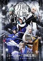 ミュージカル『刀剣乱舞』 〜つはものどもがゆめのあと〜【Blu-ray】