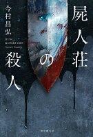 『屍人荘の殺人』の画像