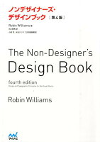 9784839955557 - デザインのセオリー (理論)・基礎が学べる書籍・本まとめ