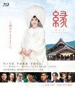 縁 The Bride of Izumo【Blu-ray】 [ 佐々木希 ]