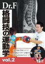 Dr.F 格闘技の運動学 vol.2 [ 二重作拓也 ]