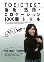 TOEIC TEST語彙・熟語・コロケーション1000問ドリル