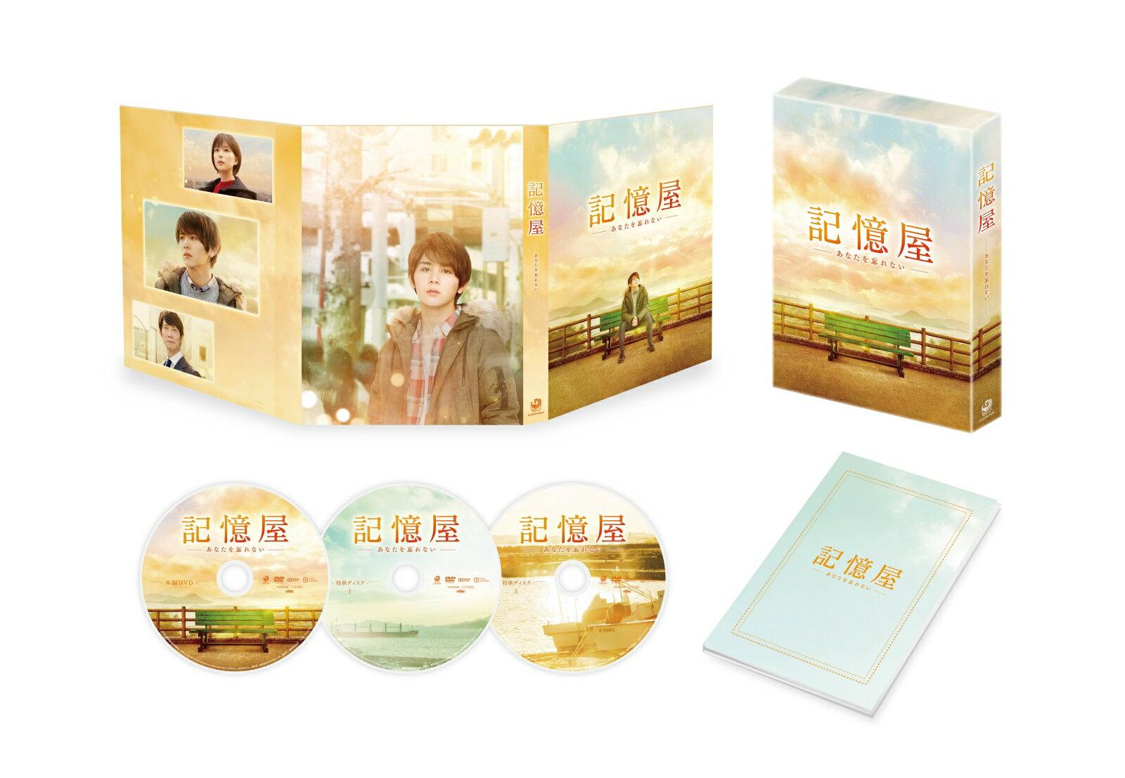 記憶屋 あなたを忘れない Blu-ray豪華版(特典DVD2枚付)【Blu-ray】
