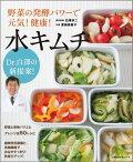 野菜の発酵パワーで元気!健康!水キムチ
