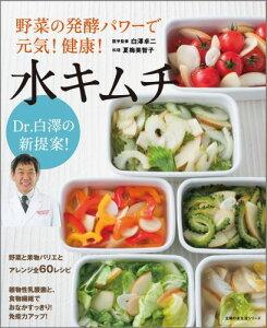 Dr.白澤の新提案!野菜の発酵パワーで元気!健康!水キムチ
