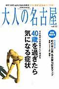 【送料無料】大人の名古屋(vol.12)