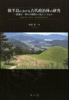 韓半島における古代政治体の研究