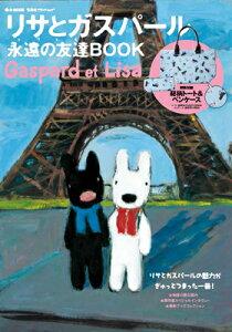 リサとガスパール永遠の友達Book