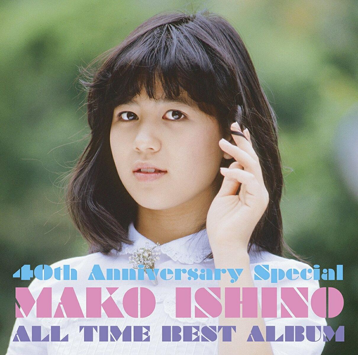 MAKO PACK [40th Anniversary Special] 〜オールタイム・ベストアルバム画像
