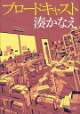 ブロードキャスト (角川文庫) [ 湊 かなえ ]