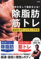 筋肉を足して脂肪をとる!除脂肪筋トレ