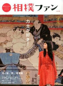 【楽天ブックスならいつでも送料無料】相撲ファン(vol.01)