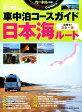 カーネル特選!車中泊コースガイド日本海ルート
