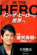イン★ザ★ヒーローの世界へ [ 大川隆法 ]