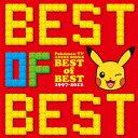 ポケモンTVアニメ主題歌 BEST OF BEST 1997-2012(3CD) [ (アニメーション) ]