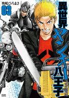 異世界ヤンキー八王子(3)
