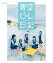 映画『架空OL日記』【Blu-ray】 [ 夏帆 ]