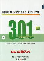 中国語会話301 CD3枚組(上)