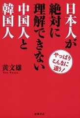 【送料無料】日本人が絶対に理解できない中国人と韓国人 [ 黄文雄 ]