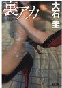 裏アカ (徳間文庫) [ 大石圭 ] - 楽天ブックス