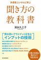 外資系コンサルに学ぶ聞き方の教科書