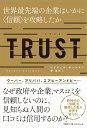 TRUST 世界最先端の企業はいかに〈信頼〉を攻略したか [ レイチェル・ボッツマン ]