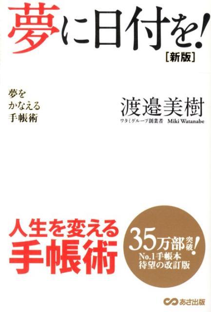 「夢に日付を!新版」の表紙