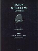 村上春樹/Jcドゥヴニ/PMGL『HARUKI MURAKAMI 9 STORIES 眠り』表紙