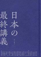 日本の最終講義(1)