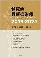 糖尿病最新の治療2019-2021